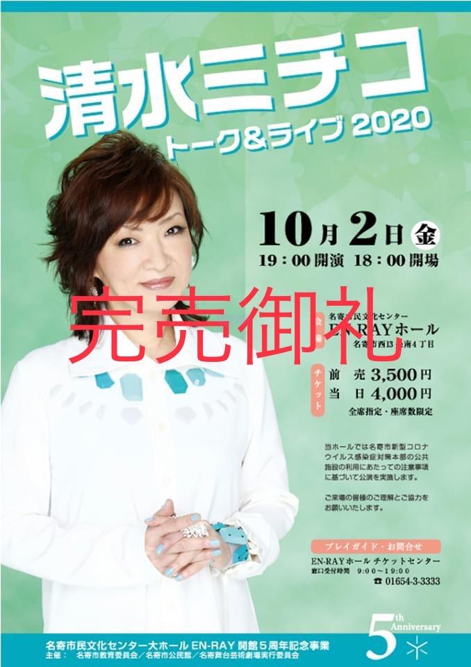清水ミチコ トーク&ライブ2020