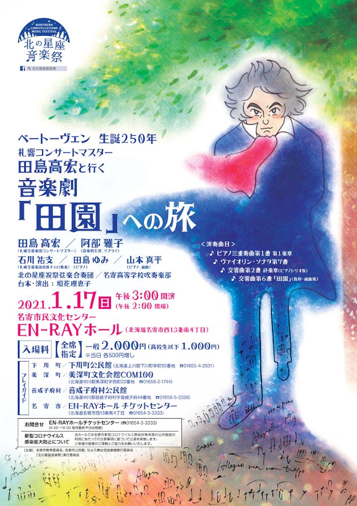 音楽劇「田園」への旅