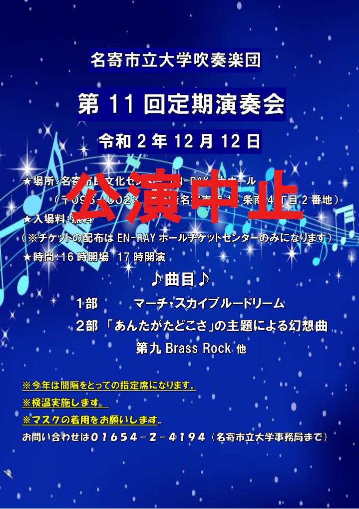 名寄市立大学吹奏楽団 第11回定期演奏会
