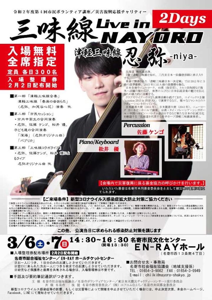 三味線Live in NAYORO-2Days-