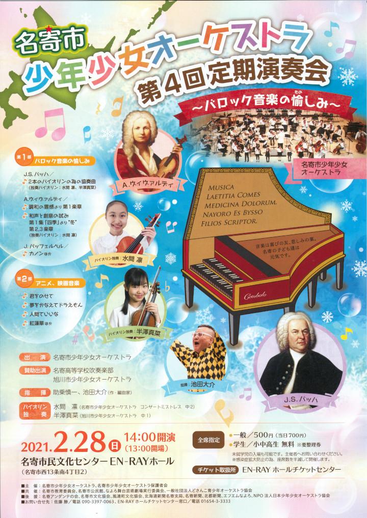 名寄市少年少女オーケストラ 第4回定期演奏会