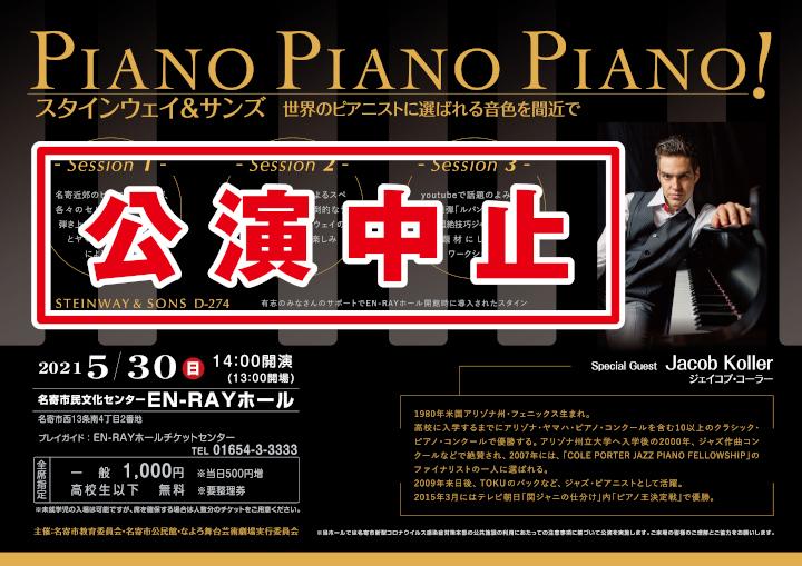 PIANO PIANO PIANO!