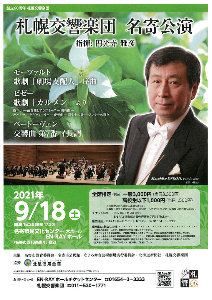 札幌交響楽団 名寄公演